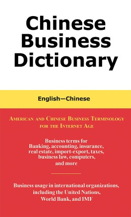 Chinese Business Dictionary